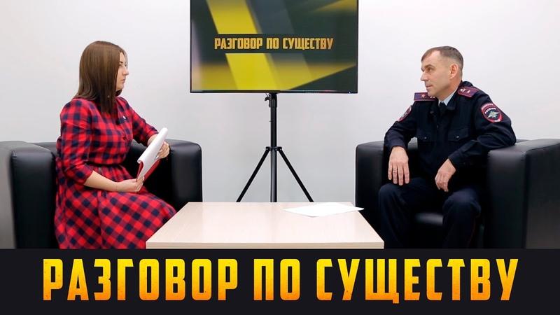 РАЗГОВОР ПО СУЩЕСТВУ Выпуск 20.01.20