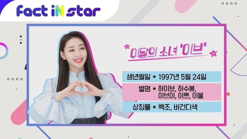 [SHOW] 190809 Yves @ Fact iN Star (Star TMI)