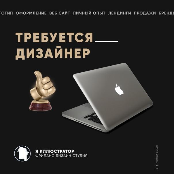дизайнер фрилансер красноярск