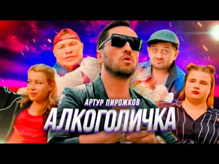 Артур Пирожков - Алкоголичка (Премьера клипа 2019)