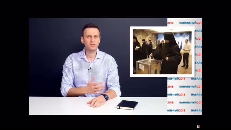 По мнению Алексея Навального в 2018 году за Путина голосовали даже украинские служители церкви