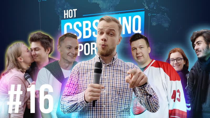 CSBSVNNQ - Hot Report 16   Спецвыпуск Ее борьба