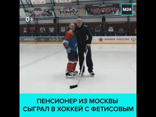Пенсионер из Москвы сыграл в хоккеи с Вячеславом Фетисовым  Москва 24