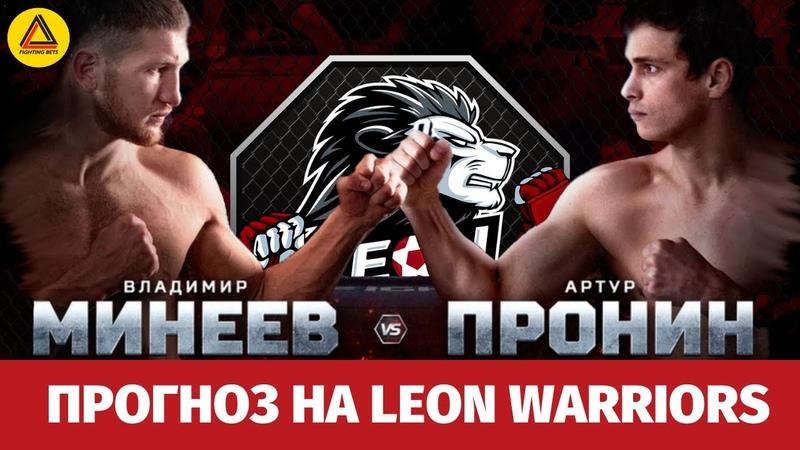 Прогноз на турнир Leon Warriors Stage 1