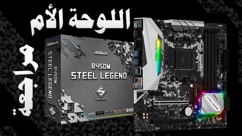ASRock B450M Steel Legend - مراجعة اللوحة الأم