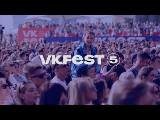 VK Fest 5: как это было