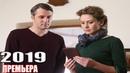 От ФИЛЬМА не могут успокоиться! КОЛОДЕЦ ЗАБЫТЫХ ЖЕЛАНИЙ Русские мелодрамы 2019, фильмы HD 1080