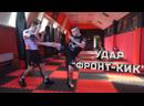 Обучение: удар фронт-кик от Евгения Огурцова, ACADEMY MMA