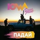Обложка Падай - IOWA