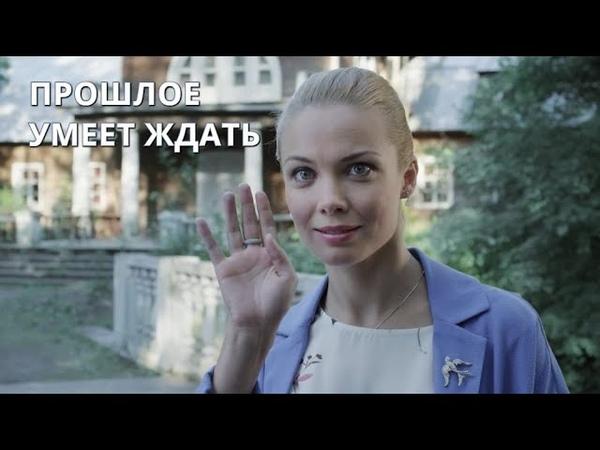 ОСТРОСЮЖЕТНЫЙ ДЕТЕКТИВ Прошлое умеет ждать Все серии Лучшие сериалы