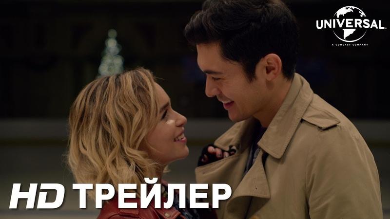 РОЖДЕСТВО НА ДВОИХ Трейлер 1 в кино с 5 декабря