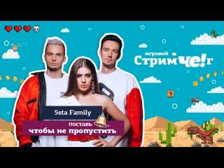 СтримЧЕг с 5sta Family