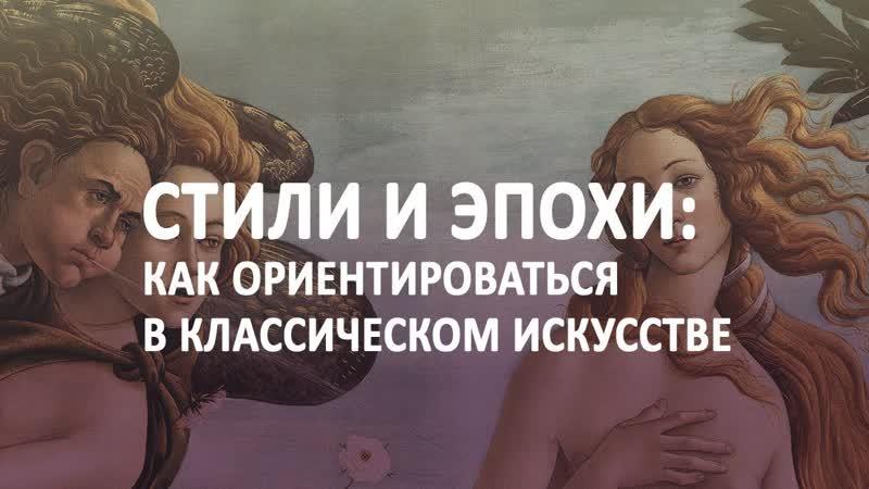 Большая история европейского искусства (5) Стили и эпохи: как ориентироваться в классическом искусстве? (2018) лекция