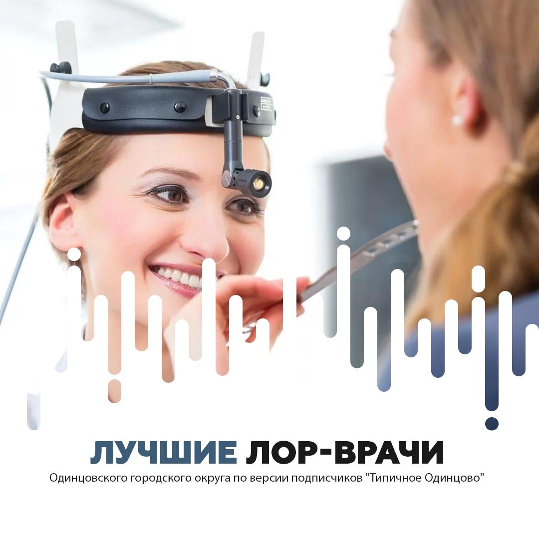 Лучшие ЛОР-врачи Одинцовского округа по мнению подписчиков