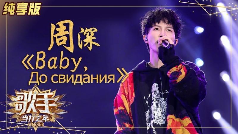 【纯享版】周深中俄双语演绎《Baby, До свидания》 深情美声惊艳全场 《歌手·当打之24