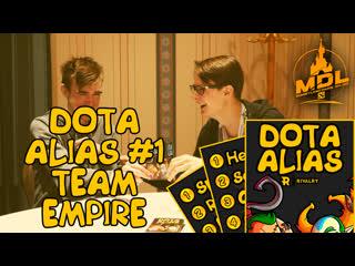 Dota Alias #1: Team Empire (Новая Игра)