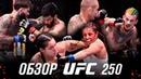 ОБЗОР UFC 250 | ВСЕ БОИ | Аманда Нуньес, Коди Гарбрандт, Шон О'Мелли, Алджамэйн Стерлинг, Ассунсао