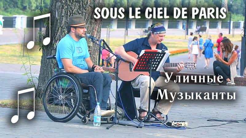 Уличные Музыканты Sous le Ciel de Paris Charles Aznavour перепевка 2018 г.