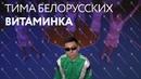 Премьера! Тима Белорусских - Витаминка | Гардемарины, вперёд! Мокрые кросы Незабудка