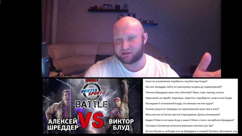 Юрий Спасокукоцкий • Шреддер VS Блуд - Fitstars удалили видео! Почему Леха проиграл - вся правда