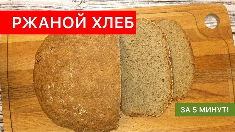 РЖАНОЙ ХЛЕБ в духовке Рецепт ПРОЩЕ ПРОСТОГО