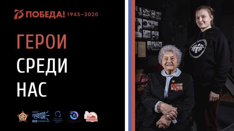 Герои среди нас Колтакова Мария Денисовна