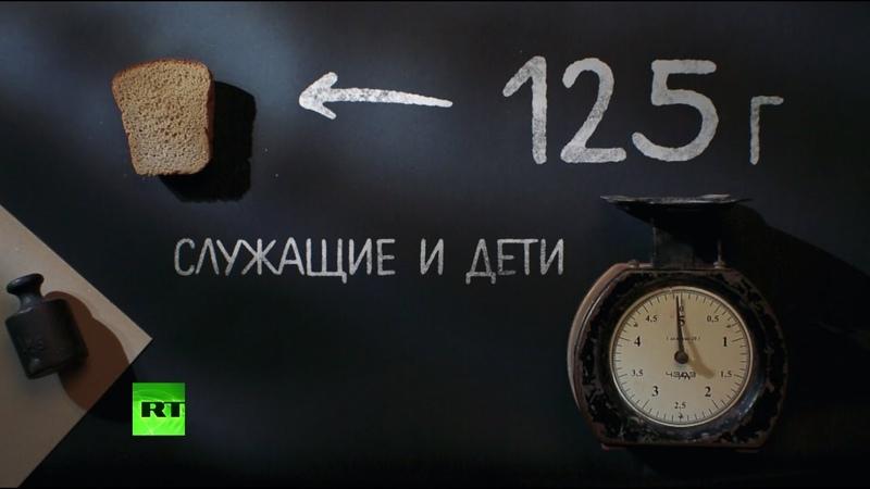 125 грамм хлеба в день паёк блокадников в осаждённом Ленинграде