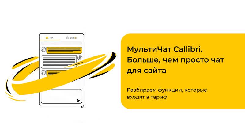 Что есть в МультиЧате Callibri и почему стоит выбрать его в качестве онлайн консультанта на сайт