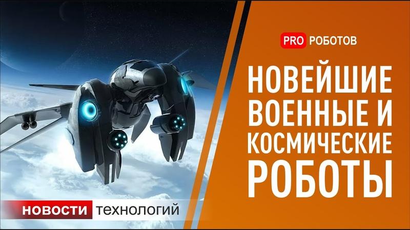 Новейшие военные и космические роботы Новости высоких технологий