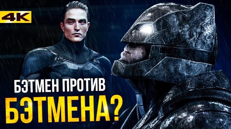 Бен Аффлек вернется к Бэтмену Два Темных рыцаря в DC
