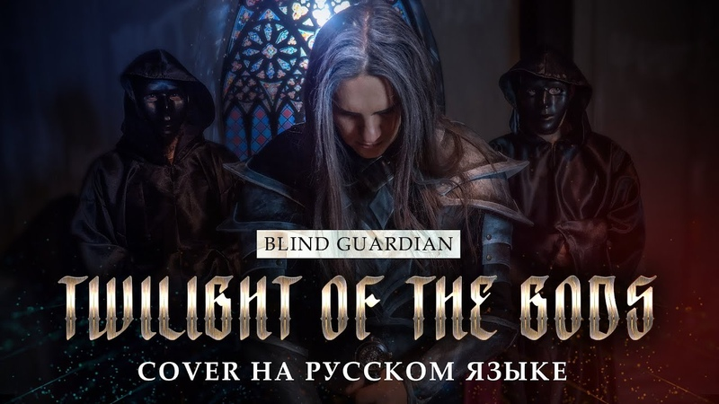 Blind Guardian Twilight of the gods Cover на русском языке Antillia