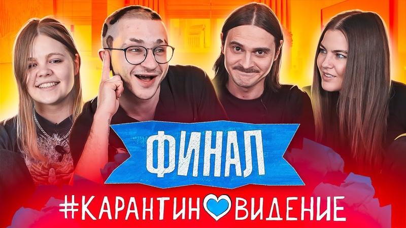Карантиновидение 2020 ФИНАЛ Little Big Ильич и Софа Эльдар Джарахов и Алина Пязок
