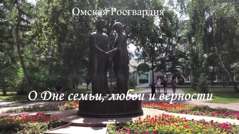 Омская Росгвардия о Дне семьи любви и верности