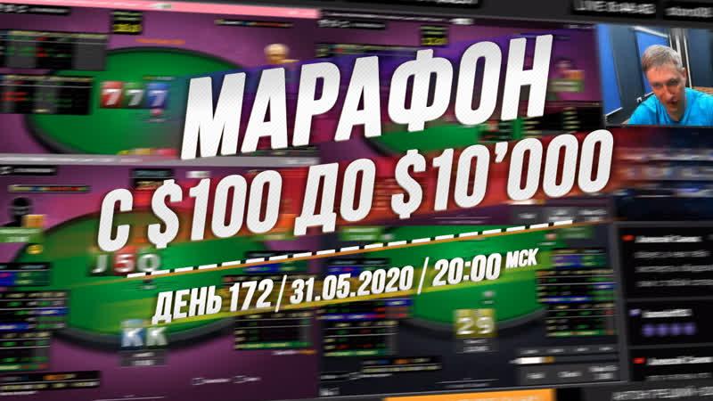 ️ SpinGo марафон с 100$ до 10000$ ️ День 172 ️ 31.05.2020 ️ 2000 msk ️