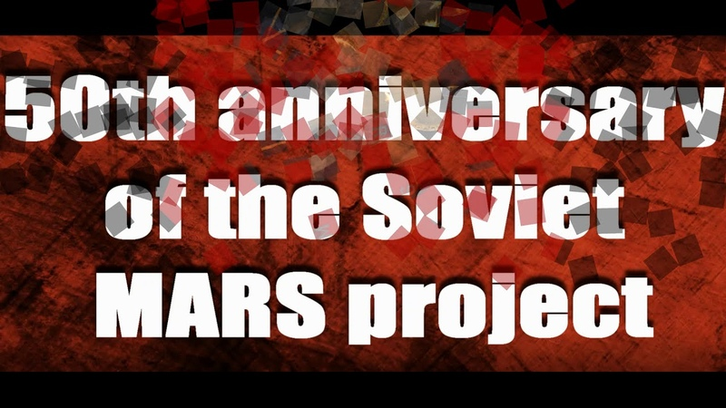 Chronicle of the times of MAVR and Aelita 50th anniversary of the Soviet MARS project. 2020