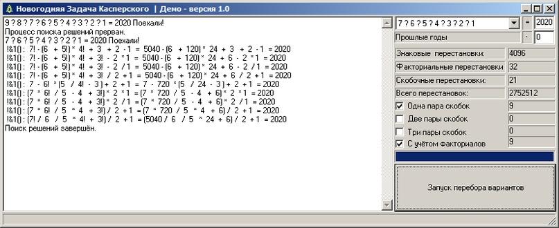 Новогодняя задача Касперского и её частичное решение., изображение №1