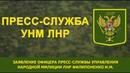 15 июня 2019 г Заявление офицера Пресс службы Управления Народной милиции ЛНР Филипоненко И М