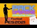 EFootball PES 2021 Pack Opening. Открываем паки с команды недели, плюс разбор новых икон.