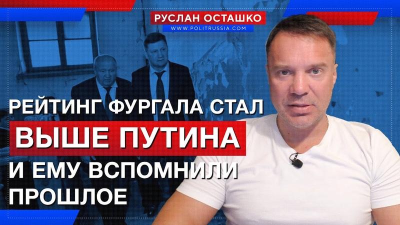 Рейтинг Фургала стал выше Путина и ему вспомнили прошлое Руслан Осташко