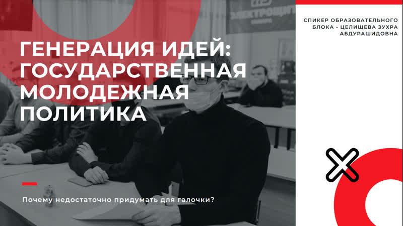 Школа Актива 2021 Спикер Целищева Зухра Абдурашидовна