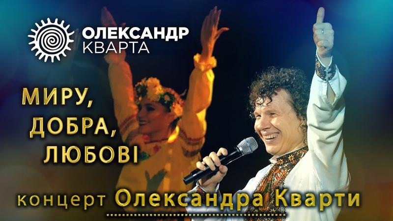 Олександр Кварта Сольний концерт МИРУ ДОБРА ЛЮБОВІ