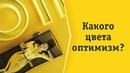 Актеры Cast в рекламном ролике Тарифный план Больше Оптимизма для Beeline Казахстан