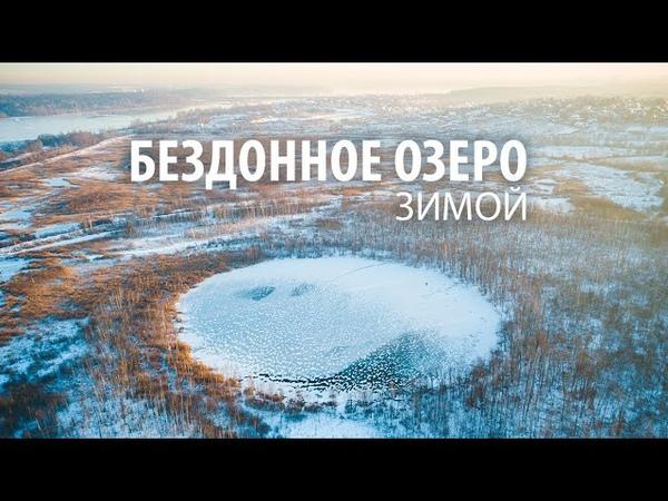 Бездонное озеро зимой