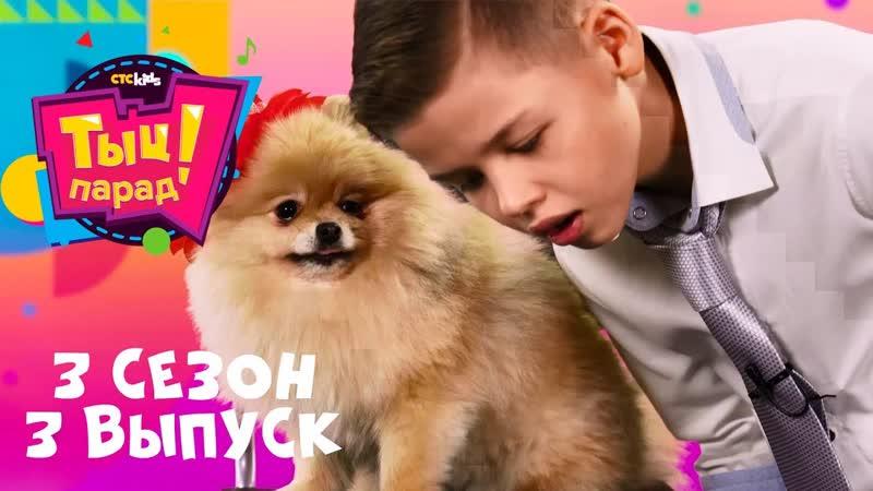 2020 03 18 ТЫЦ ПАРАД на CTC Kids ⭐ 3 сезон 3 выпуск ⭐720p