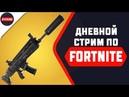 НОВЫЙ АВТОМАТ С ГЛУШИТЕЛЕМ! Fortnite: Королевская битва / Стрим по Фортнайту