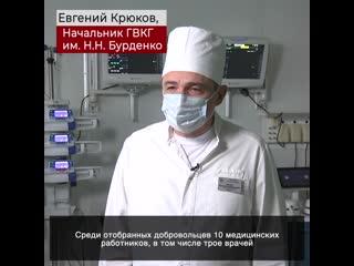 Испытания вакцины от нового коронавируса