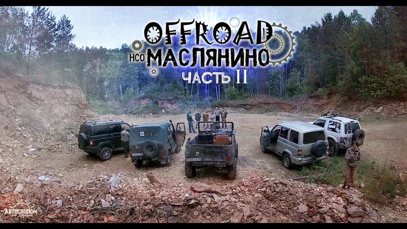 Offroad Нсо Маслянино Паджеро 2 уаза 469 и 2 патриота Часть 2