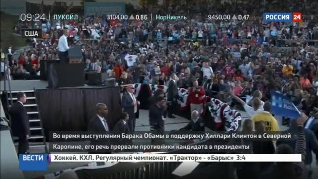 Новости на Россия 24 • Клинтон - насильник! Протестующие чуть не сорвали выступление Обамы