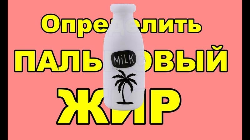 Молоко из пальмового жира. Определить просто, нужно ...