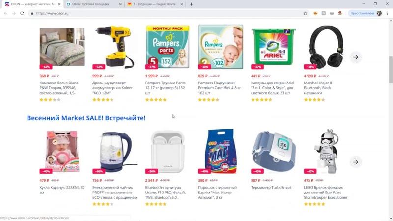 Бизнес с OZON. Вводное видео в мир продаж через OZON.ru